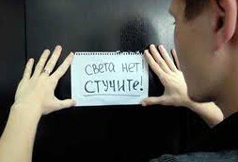 Плановое отключение электроэнергии в Одессе на 19 мая