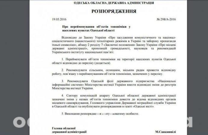 Бандеровская Одесса: распоряжением Саакашвили появятся улицы Романа Шухевича и Ивана Мазепы