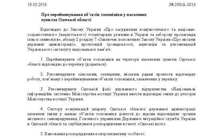 Бардак в Одесской ОГА: Саакашвили не захотел переименовывать улицы?
