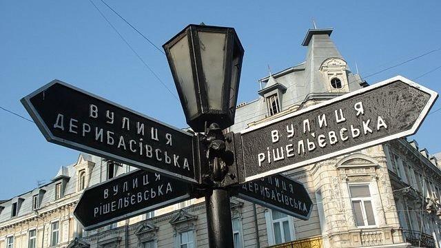 Реакция соцсетей на переименование одесских улиц: «Одесситы шлют лучи поноса чиновникам ОГА»