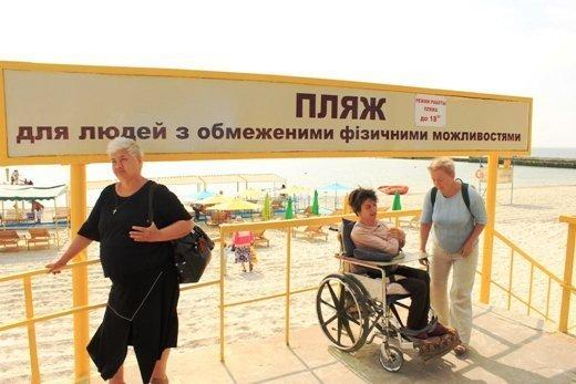 Пляжей для инвалидов больше не будет?