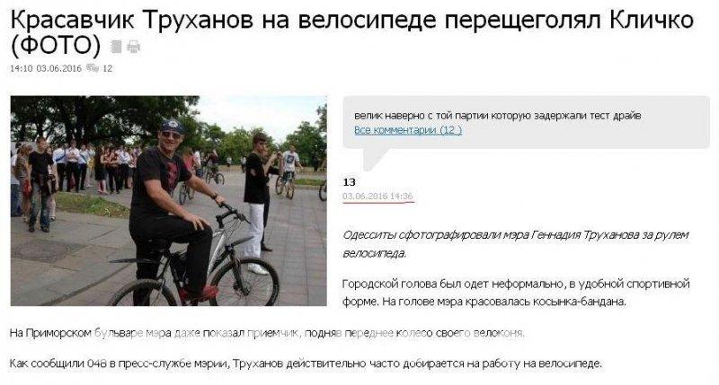 СМИ запустили фейк о Труханове (ФОТО)