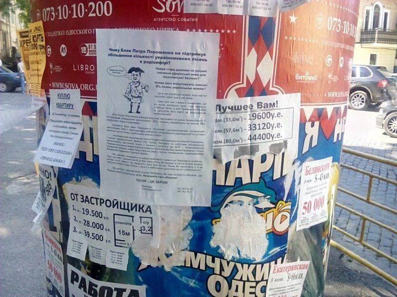 В Одессе распространяют листовки с карикатурой на Порошенко (ФОТО)