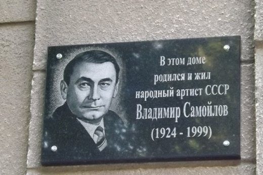 В честь актера Владимира Самойлова установили мемориальную доску (ФОТО)
