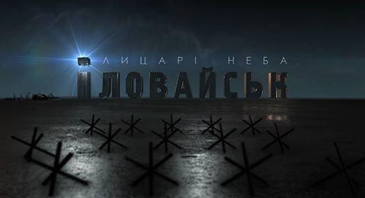 Завтра у Дюка состоится панихида по погибшим в Иловайске
