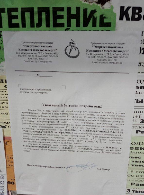 Поселок под Одессой могут на месяц полностью оставить без электроэнергии