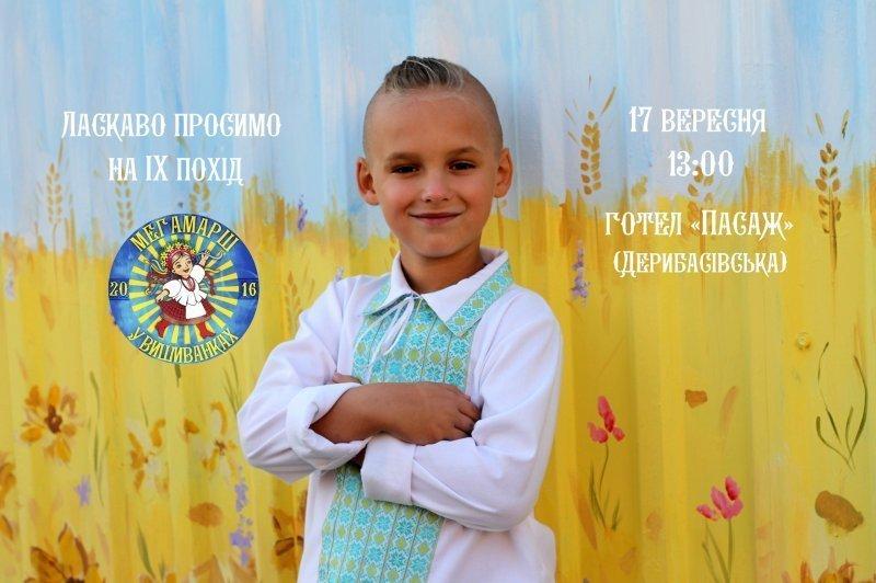 В центре Одессы пройдет мегамарш в вышиванках