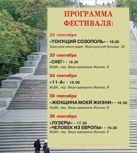 В Одессе пройдет Неделя болгарского кино