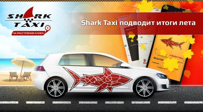 В Shark Taxi подвели итоги лета
