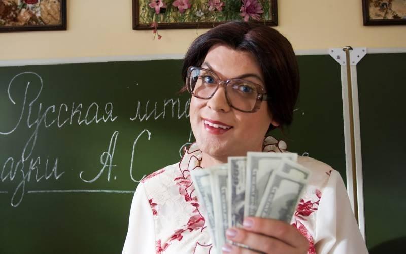 Послесловие ко Дню учителя
