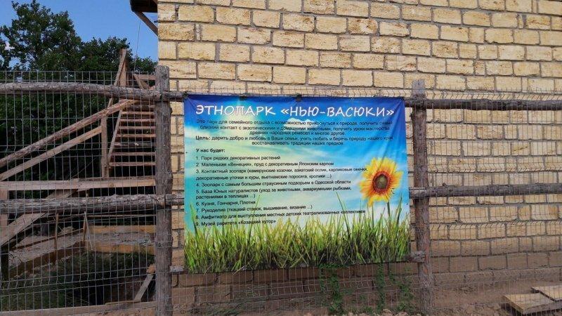 Как в Черноморске «Нью-Васюки» убирали