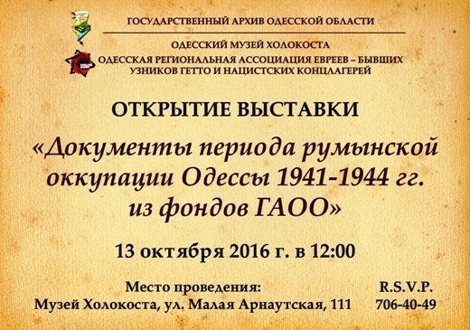 Документы периода оккупации Одессы будут обнародованы в музее Холокоста