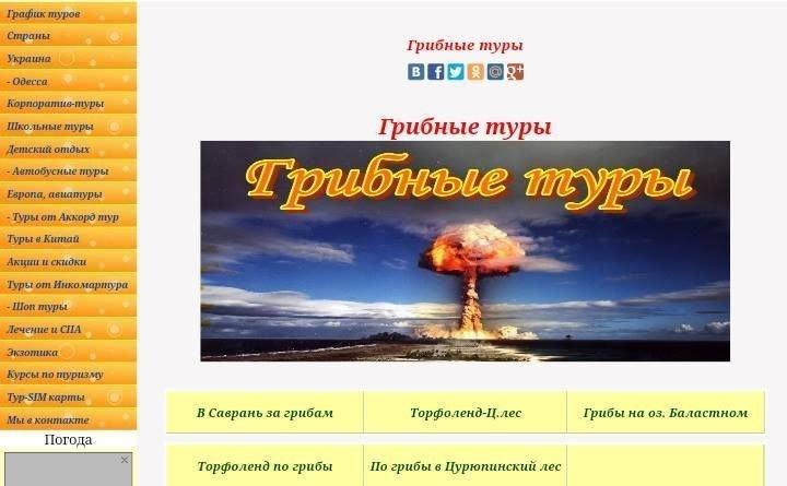 """Одесская турфирма привлекает клиентов """"ядерным грибом"""""""
