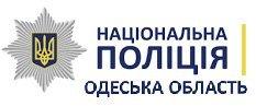 Полиция Одесской области обнародовала экстренные телефоны для связи