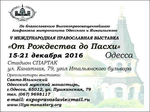 О визите Святого Николая горисполком сообщил заранее
