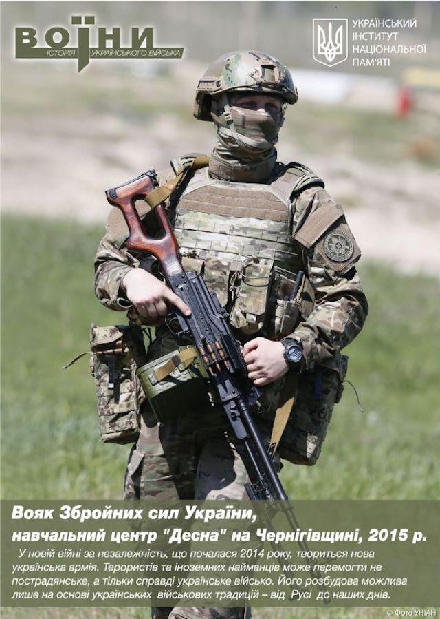 украинские воины день защитники украины