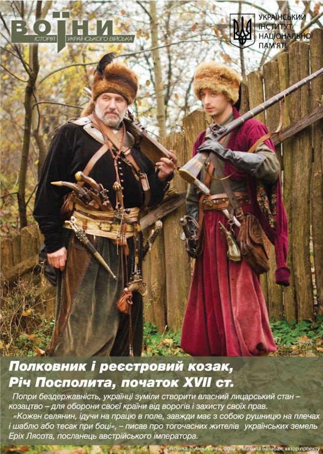 украинские воины