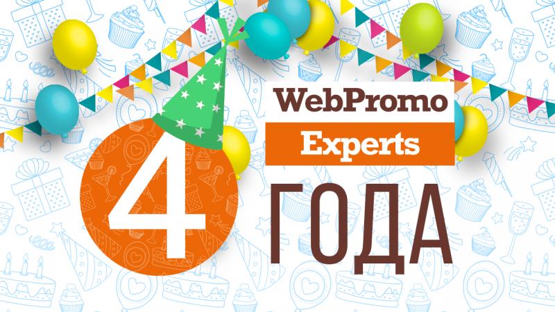 Академии интернет-маркетинга WebPromoExperts исполнилось 4 года!