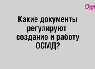 ОСМД учебник: «Какие документы регулируют создание и работу ОСМД?»