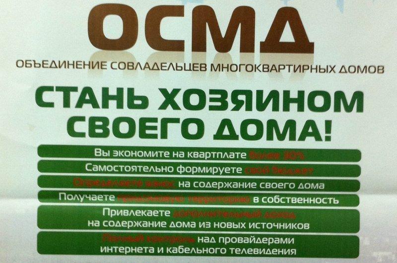 По уплате ОСМД налогов, статуса неприбыльности и земельного налога.