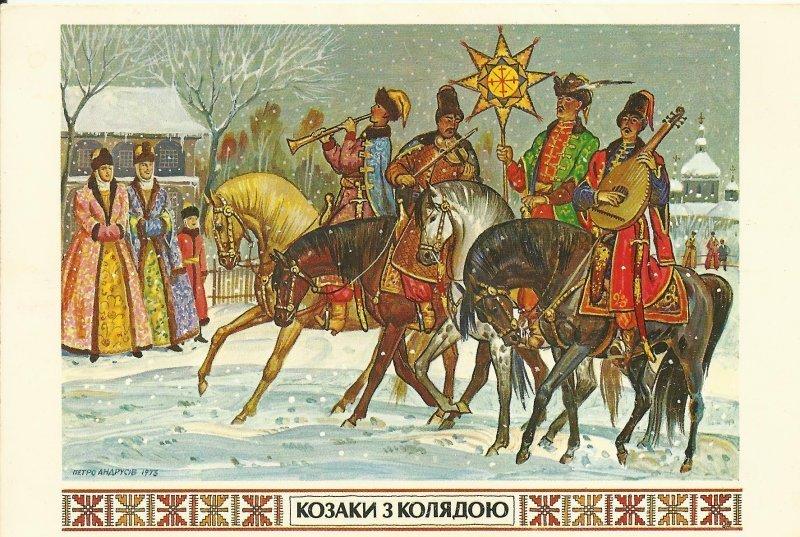 Как казаки Рождество и Новый год отмечали
