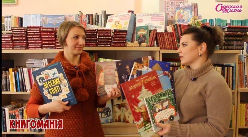 Одесская книгомания: 10 книг для зимнего чтения