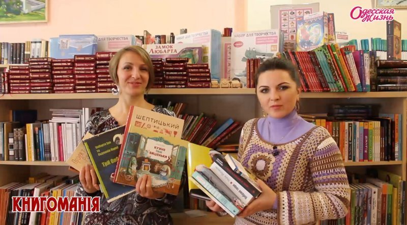 Одесская книгомания: Пять книг для полезного досуга (ФОТО, ВИДЕО)