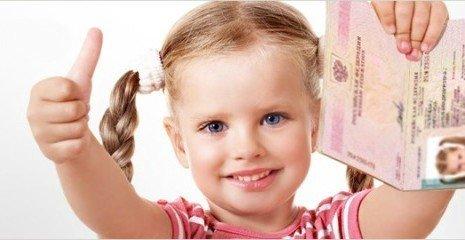 Загранпаспорт для ребенка. Как оформить?