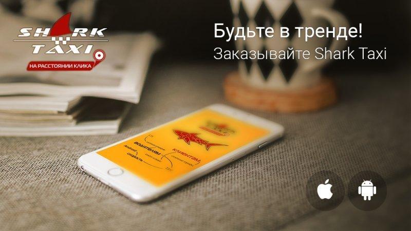 Подарок от такси Shark: скачай приложение и получи 50 грн на первую поездку