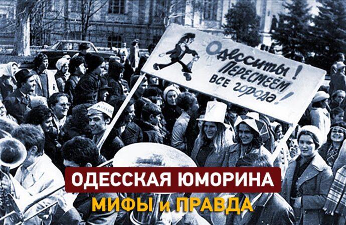 Одесская Юморина: пять мифов о «самом одесском празднике» (+ видео)