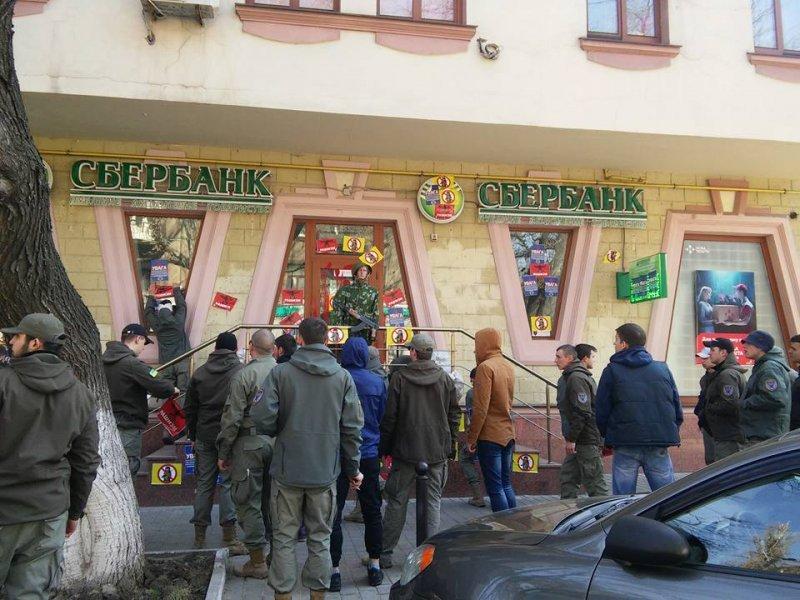 Украинские активисты «заворачивают» отделения российских банков в Одессе (ФОТО)