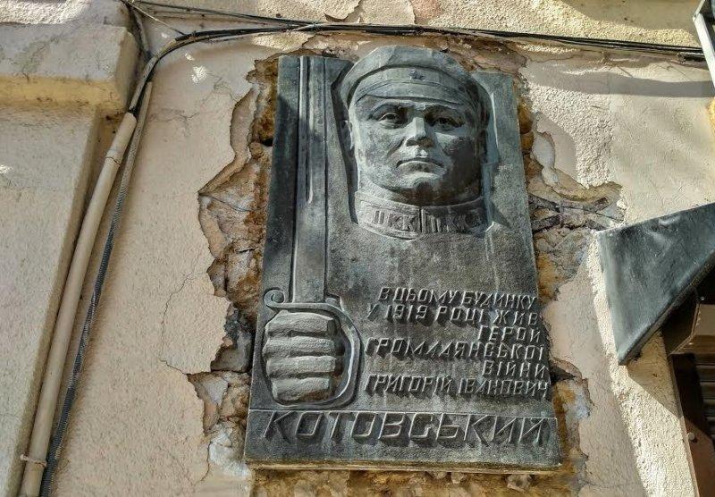 В Одессе сняли памятную доску в честь Котовского (ВИДЕО)