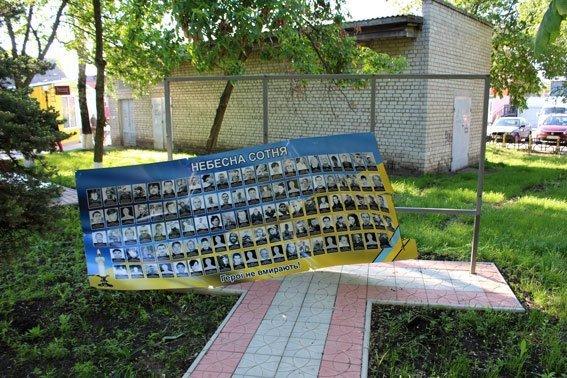 В Подольске сломали стенд «Небесной сотни» (ФОТО)