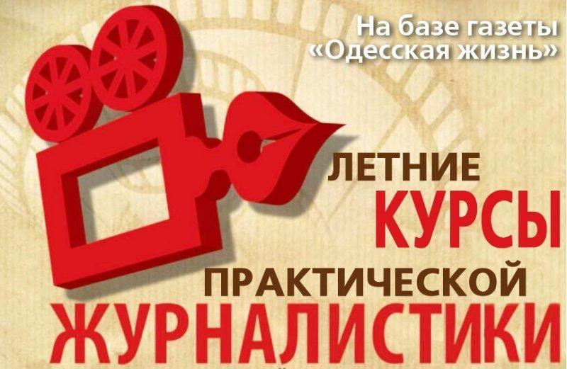 «Одесская жизнь» приглашает всех желающих на курсы ПРАКТИЧЕСКОЙ ЖУРНАЛИСТИКИ