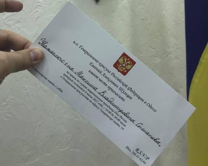 Глава Одесской области получил приглашение на прием в российское консульство (ФОТО)