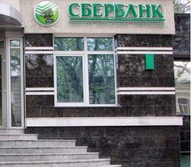 Активисты «Азова» сняли блокаду со «Сбербанка России»