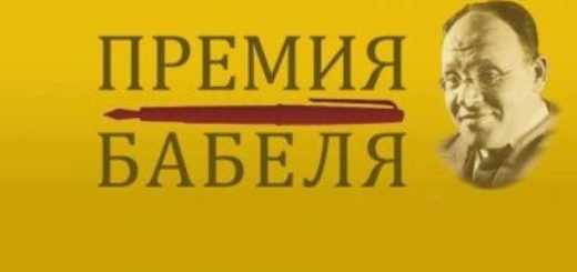 В Одессе названы 15 лучших последователей Бабеля