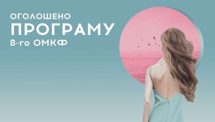 Одесский кинофестиваль: заявлены международная и национальная конкурсные программы
