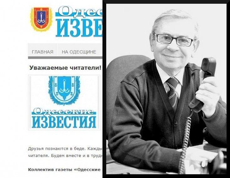 Очередная трагедия одесской журналистики