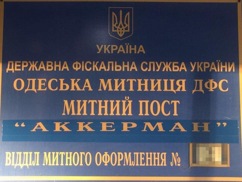 СБУ «накрыла» таможенный пост «Аккерман»  (ФОТО)