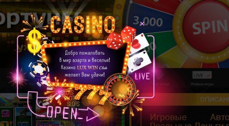 Игровые автоматы онлайн перевернули мир азартных развлечений в Украине