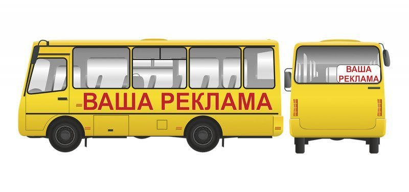 Эффективность рекламы на транспорте