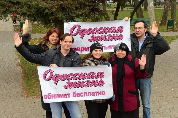 Эксперименты и поиски «Одесской жизни»…
