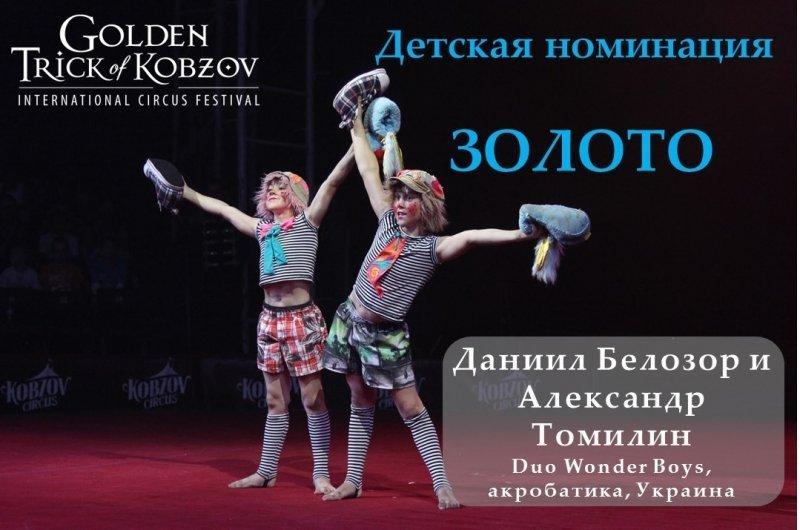 Грандиозное гала-шоу и награждение победителей: в Одессе завершился фестиваль «Золотой трюк Кобзова» (ФОТО)