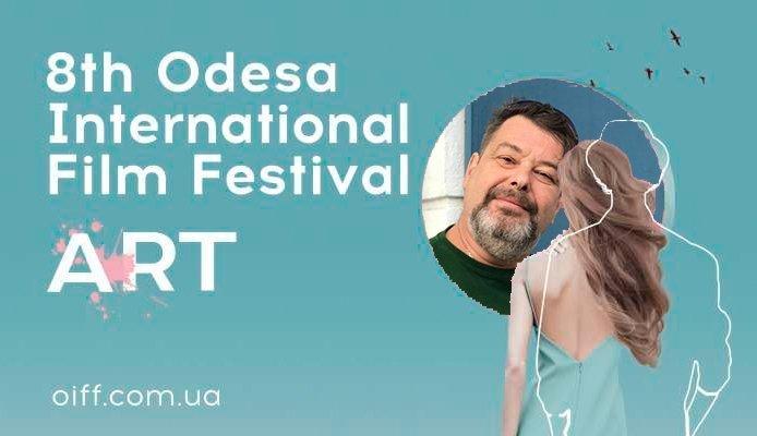 Одесский кинофестиваль. Нетривиальный взгляд профессионала