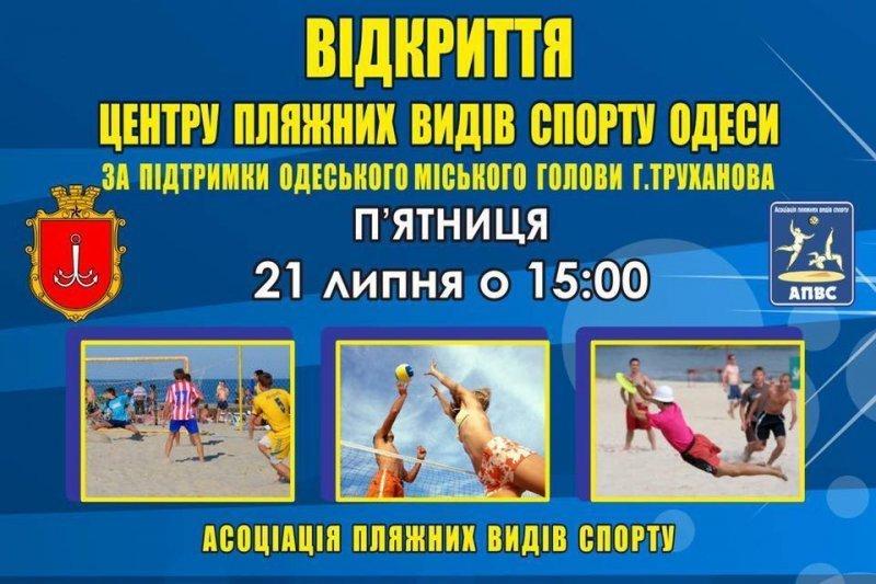 На днях в Одессе открывается пляжный спортивный центр