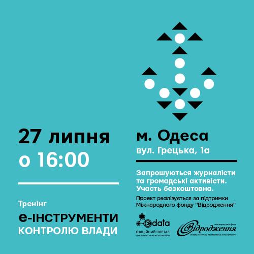 Одесским журналистам расскажут о контроле за расходованием бюджетных средств