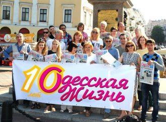 Не пропустите день рождения «Одесской жизни»