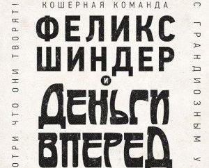 Феликс Шиндер и «Деньги Вперед» зажигают в Зеленом Театре