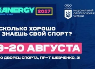 В аварийном Одесском дворце спорта пройдет Всеукраинская спортивная выставка
